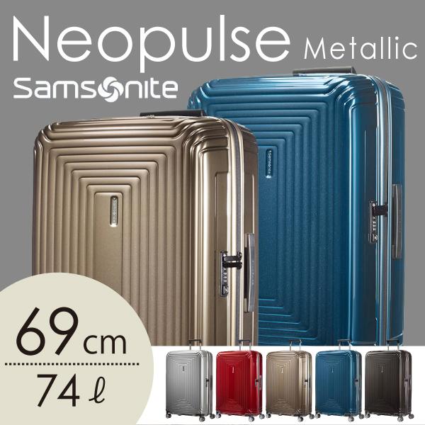 サムソナイト ネオパルス スピナー 69cm メタリックカラー Samsonite Neopulse Spinner 74L 65753【送料無料(一部地域除く)】