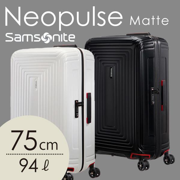 サムソナイト ネオパルス スピナー 75cm マットカラー Samsonite Neopulse Spinner 94L 65754【送料無料(一部地域除く)】
