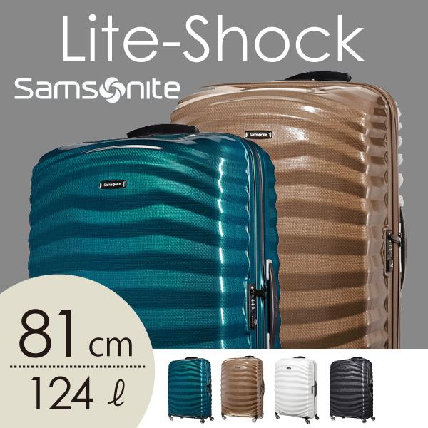 サムソナイト ライトショック スピナー 81cm Samsonite Lite-Shock Spinner 124L【送料無料(一部地域除く)】
