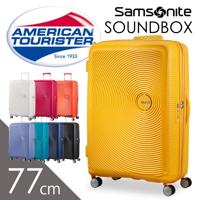 サムソナイト アメリカンツーリスター サウンドボックス 77cm Samsonite American Tourister Sound Box Spinner 97L~110L EXP【送料無料(一部地域除く)】