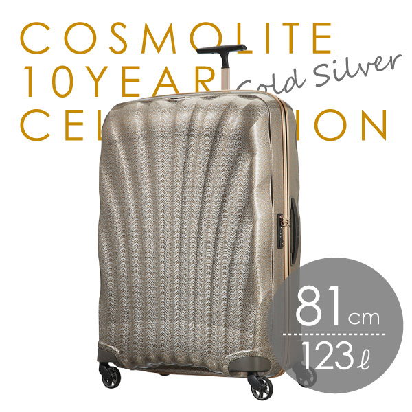 サムソナイト コスモライト3.0 スピナー 81cm ゴールドシルバー Samsonite Cosmolite 3.0 Spinner 105125-6719 123L【送料無料(一部地域除く)】