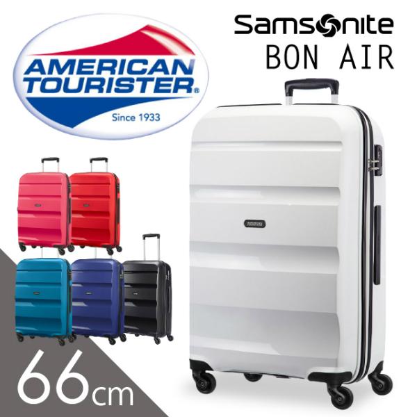 サムソナイト アメリカンツーリスター ボンエアー 66cm Samsonite American Tourister Bon Air Spinner 57.5L【送料無料(一部地域除く)】