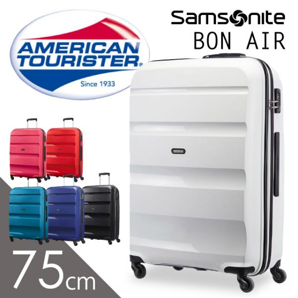 サムソナイト アメリカンツーリスター ボンエアー 75cm Samsonite American Tourister Bon Air Spinner 91L【送料無料(一部地域除く)】