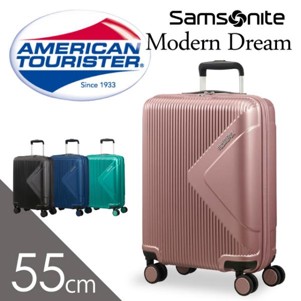 サムソナイト アメリカンツーリスター モダンドリーム 55cm Samsonite American Tourister Modern Dream Spinner 35L【送料無料(一部地域除く)】