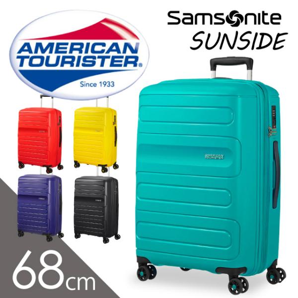 サムソナイト アメリカンツーリスター サンサイド 68cm Samsonite American Tourister Sunside Spinner 72.5L~83.5L EXP【送料無料(一部地域除く)】