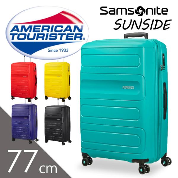 サムソナイト アメリカンツーリスター サンサイド 77cm Samsonite American Tourister Sunside Spinner 106L~118L EXP【送料無料(一部地域除く)】