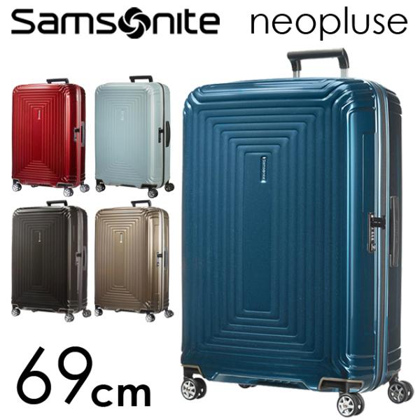 サムソナイト ネオパルス スピナー 69cm メタリックカラー Samsonite Neopulse Spinner 74L 65753 【送料無料(一部地域除く)】