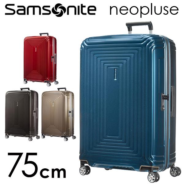 サムソナイト ネオパルス スピナー 75cm メタリックカラー Samsonite Neopulse Spinner 94L 65754【送料無料(一部地域除く)】