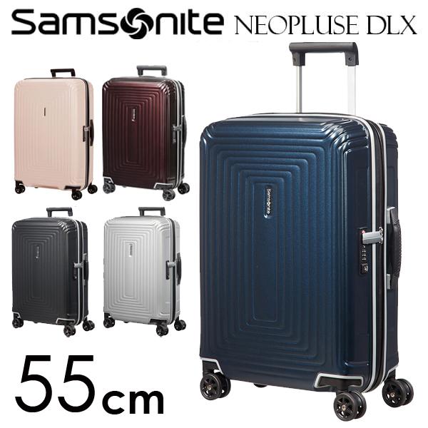 サムソナイト ネオパルス デラックス スピナー 55cm Samsonite Neopulse DLX Spinner 38L 92031『送料無料(一部地域除く)』