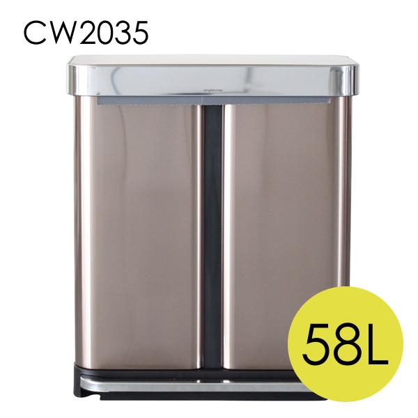 シンプルヒューマン CW2035 レクタンギュラー ステップカン 2コンパートメント ポケット付 ローズゴールド ステンレス 58L ゴミ箱 simplehuman『送料無料(一部地域除く)』