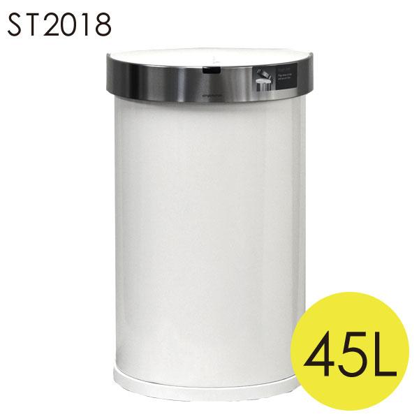 シンプルヒューマン ST2018 セミラウンド センサーカン ポケット付 ホワイト ステンレス 45L ゴミ箱 simplehuman 【送料無料(一部地域除く)】