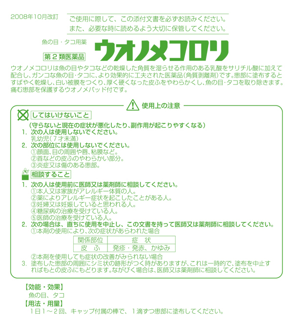 【第2類医薬品】ウオノメコロリ液 6ml【取寄品】|ドラッグスーパー alude