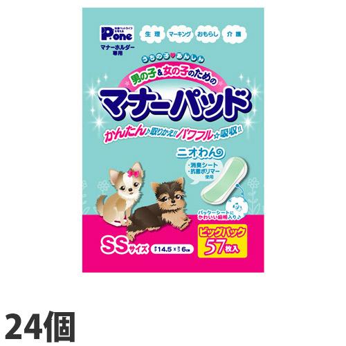 【おまとめ最安値挑戦】ペットおむつ 男の子&女の子のためのマナーパッド ビッグパック SS 57枚入り 24個セット