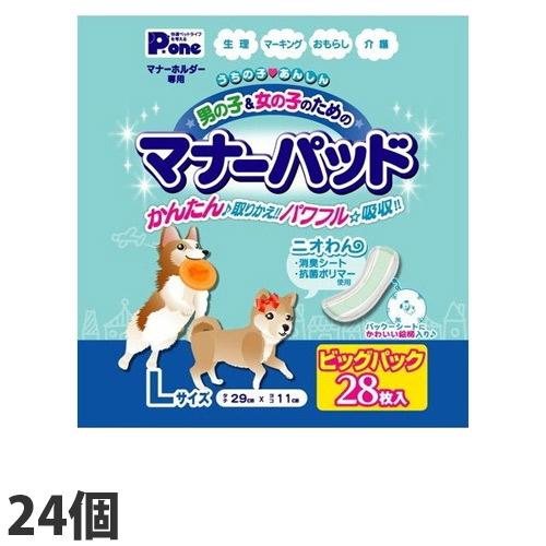 ペットおむつ 男の子&女の子のためのマナーパッド ビッグパック L 28枚入り 24個セット