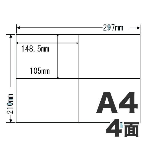 A4 C4IA OAラベル 東洋印刷 (シンプルパック) ラベルシール 500シート 【代引不可】