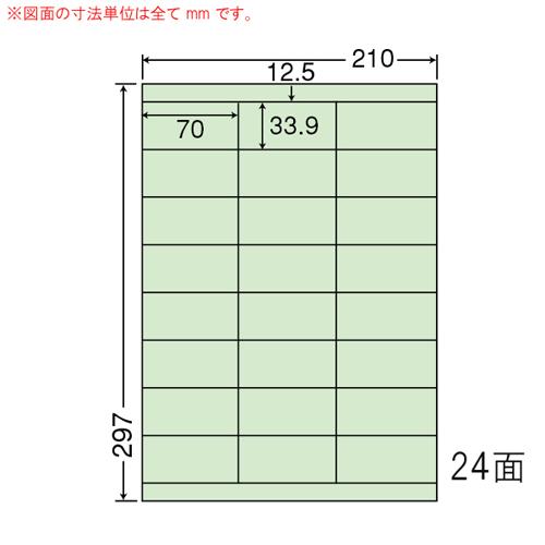 ラベルシール CL-48FHG 分別処理可能再剥離タイプ グリーン A4 500シート【代引不可】
