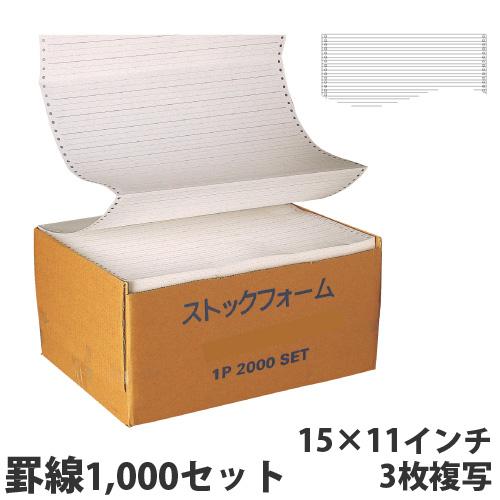 ストックフォーム 15×11 罫線 3枚複写 1000セット