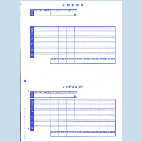 オービック 6151 単票シール式支給明細書【代引不可】