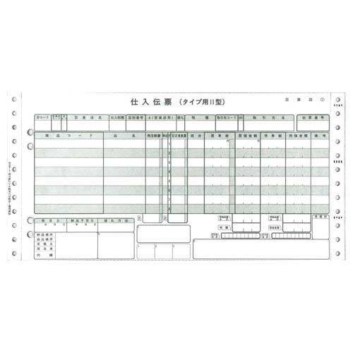 H-BA16 百貨店統一伝票[連続・タイプ用2型]買取新(伝票No.無)