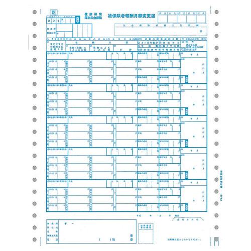 ピーシーエー PB151F 月額変更届 連続 【旧品番:PB151】【代引不可】