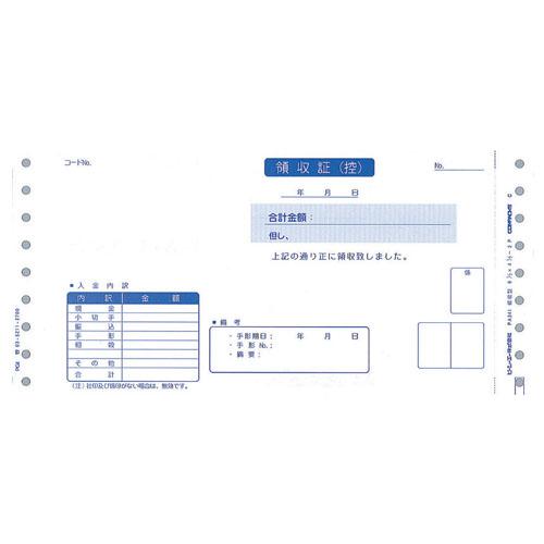 ピーシーエー PB341F 領収書 連続 【旧品番:PB341】【代引不可】