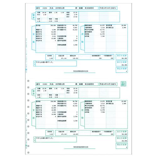 弥生 200029 給与明細書ページプリンタ用紙 単票【代引不可】