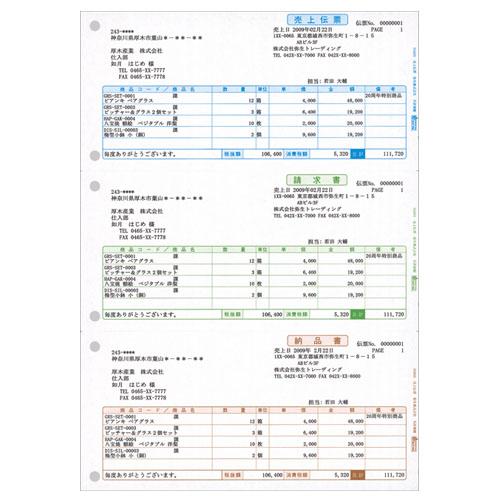 弥生 334601 売上伝票 単票【代引不可】