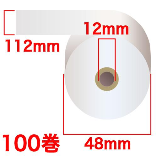 感熱紙レジロール スタンダード 112×48×12mm 100巻(ノーマル・5年保存)【代引不可】