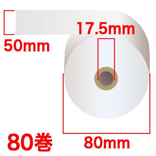 感熱紙レジロール(サーマルレジロールペーパー) スタンダード 【50mm×80mm×17.5mm】 80巻 KT508017