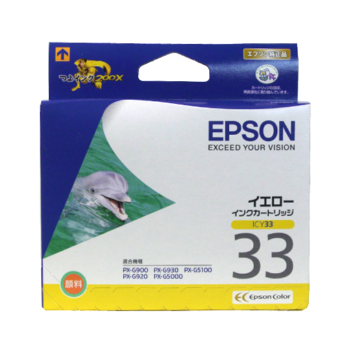 ICY33 イエロー 純正品 12本セット EPSONインクカートリッジ