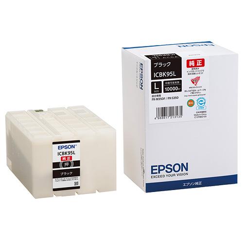 EPSON ICBK95L 大容量 純正 インクタンク インクカートリッジ ブラック