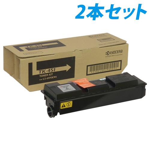 TK-451 2本パック 純正品 京セラ【代引不可】