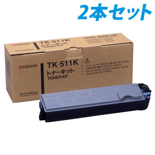 TK-511 K ブラック 2本パック 純正品 京セラ【代引不可】