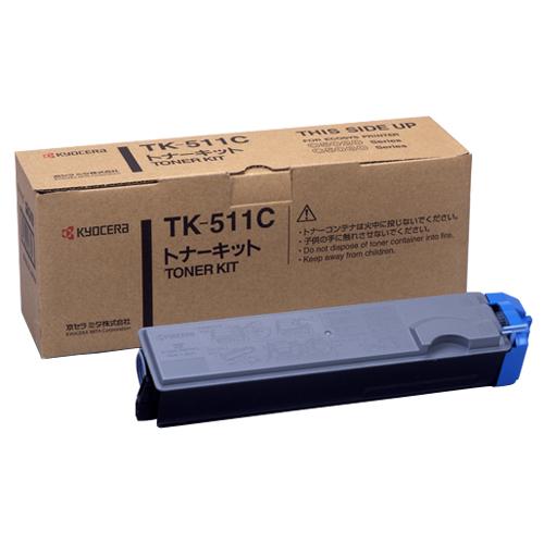 TK-511 C シアン 純正品 京セラ【代引不可】