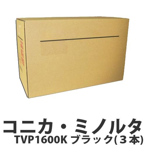 TVP1600K バリューパック ブラック 純正品 コニカミノルタ【代引不可】