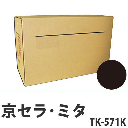 TK-571K ブラック 純正品 京セラ【代引不可】
