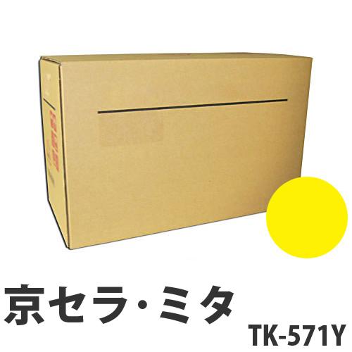 TK-571Y イエロー 純正品 京セラ【代引不可】