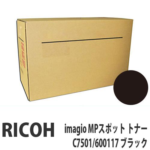 imagio MPスポット C7501/600117 ブラック 純正品 RICOH リコー【代引不可】