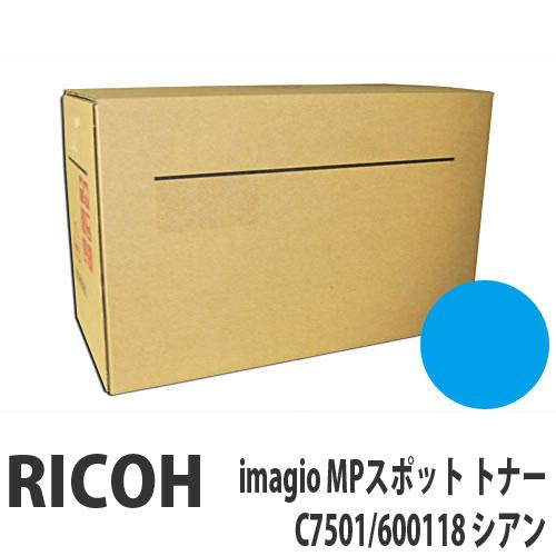 imagio MPスポット C7501/600118 シアン 純正品 RICOH リコー【代引不可】