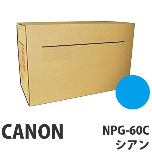 NPG-60C シアン 純正品 Canon キヤノン【代引不可】