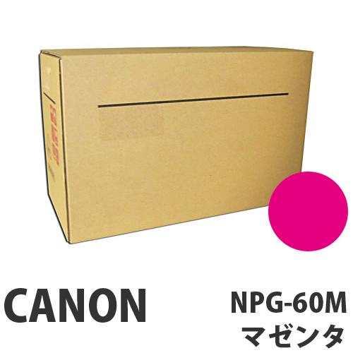NPG-60M マゼンタ 純正品 Canon キヤノン【】