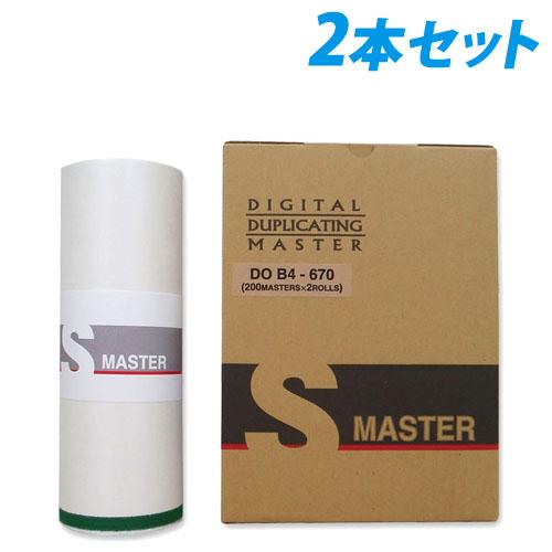 軽印刷機対応マスター DO B4-670 2本セット ※代引不可