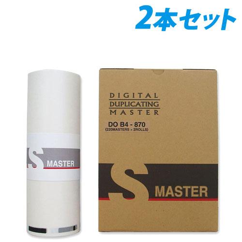 DO B4-870 ※代引不可 2本セット 軽印刷機対応マスター