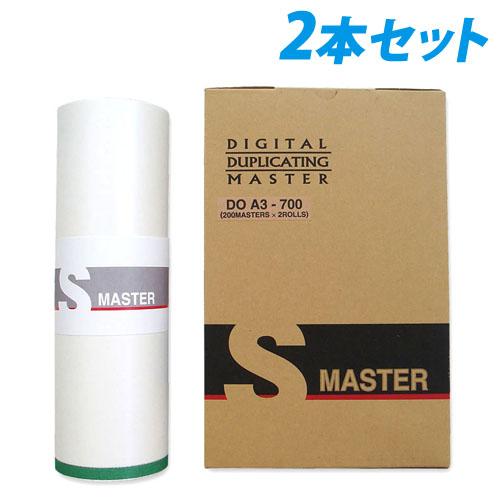 軽印刷機対応マスター DO A3-700 2本セット ※代引不可