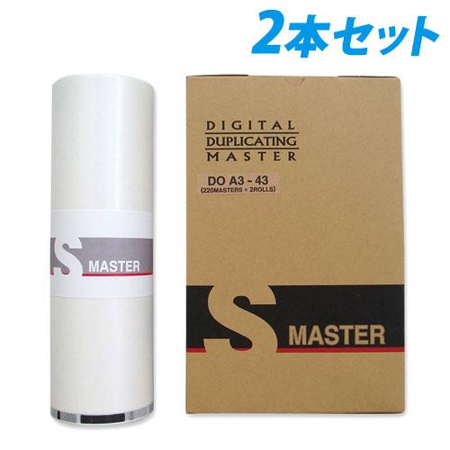 軽印刷機対応マスター DO A3-43 2本セット ※代引不可