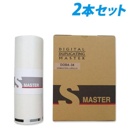 軽印刷機対応マスター DO B4-34 2本セット 汎用品※代引不可