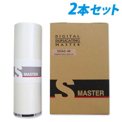 軽印刷機対応マスター DO A3-44 2本セット 汎用品※代引不可