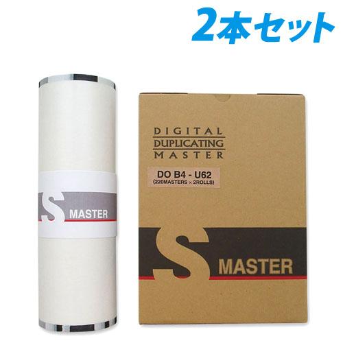 軽印刷機対応マスター DO B4-U62 2本セット 汎用品※代引不可