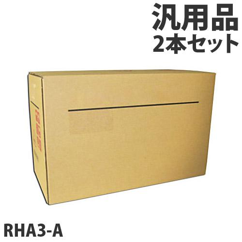 軽印刷機対応マスター RHA3-A 2本セット 汎用品【代引不可】