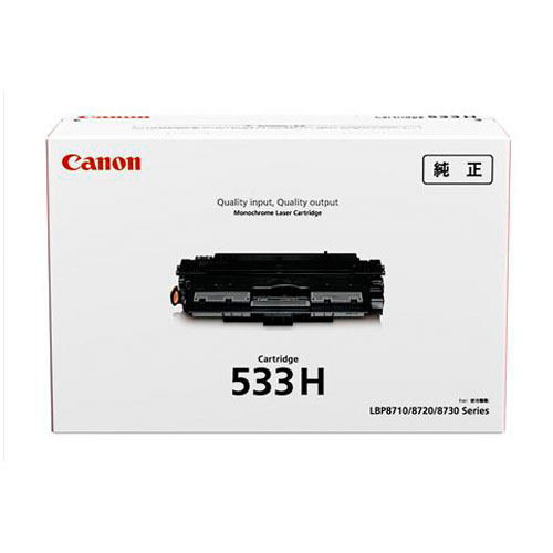 CRG-533H 純正品 Canon キヤノン【代引不可】